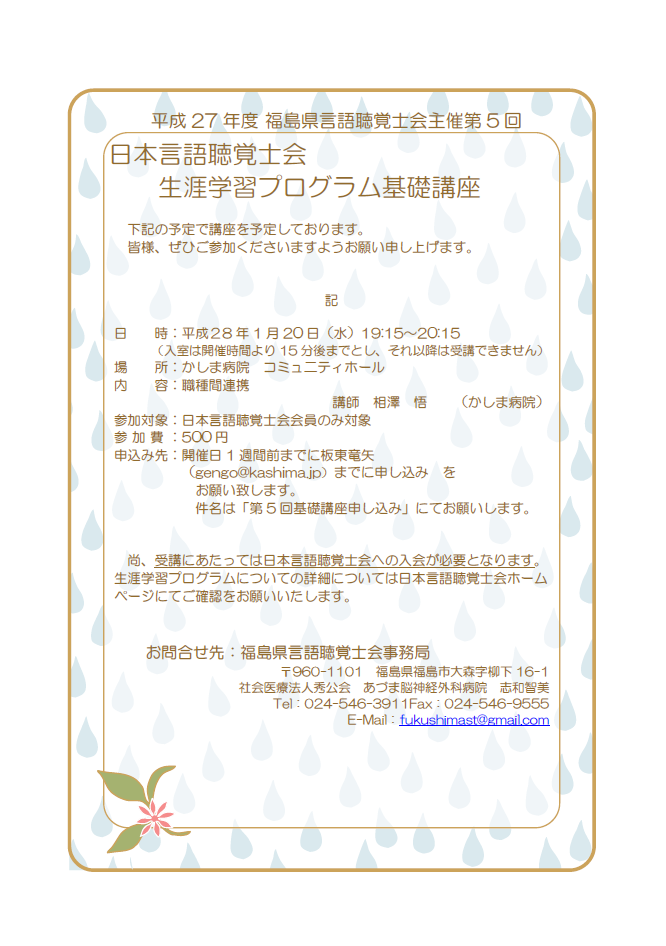 1月20日生涯学習プログラム (1)