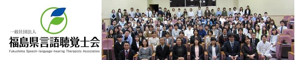 一般社団法人 福島県言語聴覚士会